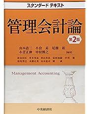 スタンダードテキスト管理会計論(第2版)