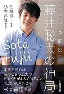 1手ずつ解説 藤井聡太の神局 (マイナビ将棋BOOKS)