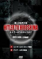 HITLER TO HIROSHIMA ~第二次世界大戦~BOX(2枚組) [DVD]