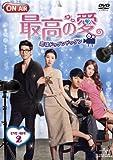 最高の愛〜恋はドゥグンドゥグン〜 DVD-SET2[GNBF-2506][DVD]