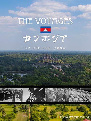 THE_VOYAGES_カンボジア_クメール・ルージュと一ノ瀬泰造