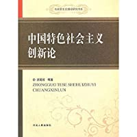 Innovation of socialism with Chinese characteristics (paperback)