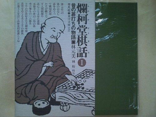 爛柯堂棋話〈1〉―昔の碁打ちの物語 (1978年) (東洋文庫〈332〉)