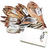 干物セット ギフト 北海道 グルメ ほっけ さんま かれい にしん いわし さけ こまい さば 8種 北国からの贈り物