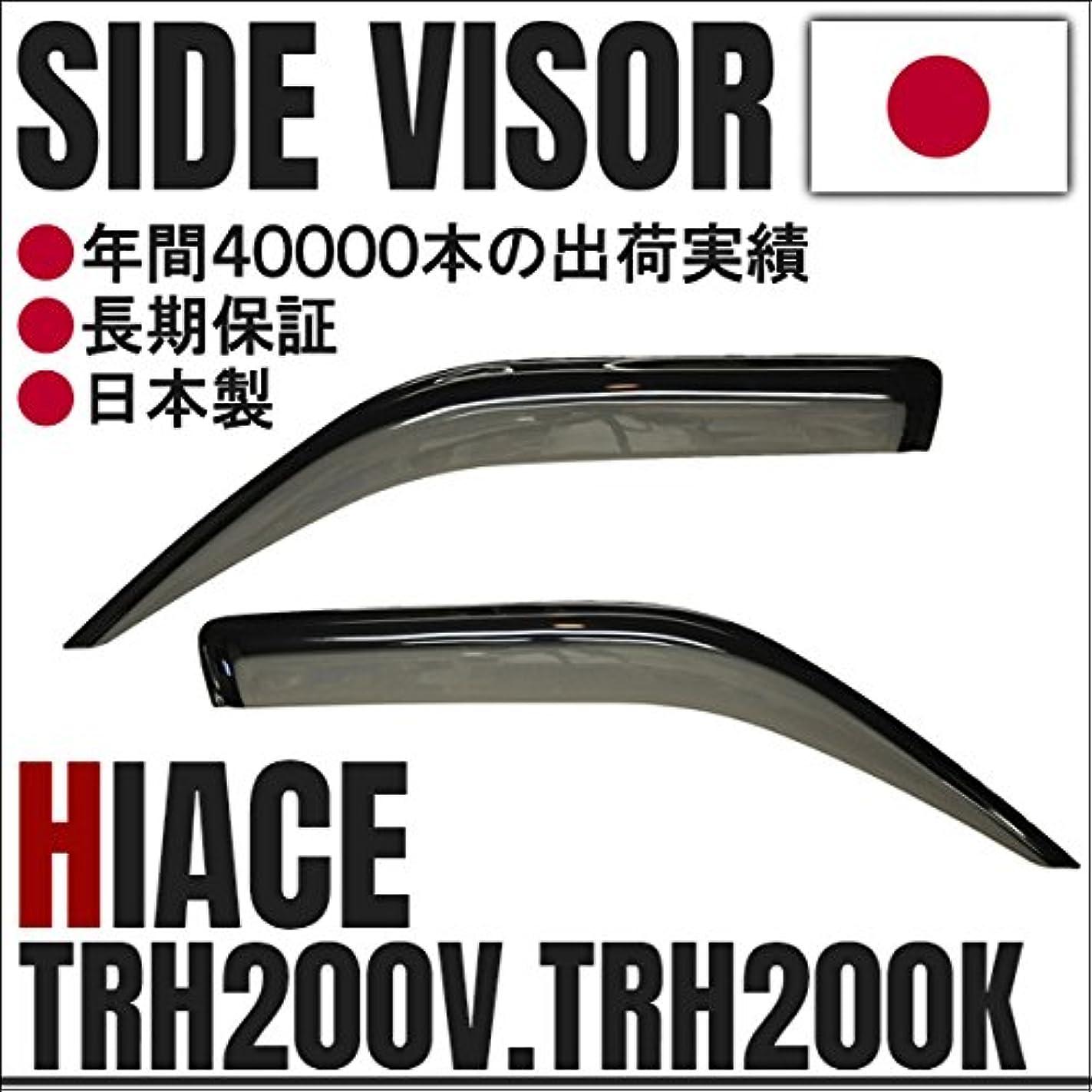 アルコール強調時代サイドバイザー ドアバイザー ハイエース TRH200V/TRH200K H16/8~