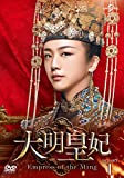 大明皇妃 -Empress of the Ming- DVD-SET1[DVD]