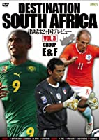 DESTINATION SOUTH AFRICA 出場32ヶ国プレビュー VOL.3 GROUP E&F [DVD]