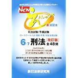 Newえんしゅう本 6―司法試験/予備試験 ロースクール入試・進級・卒業/ 刑法