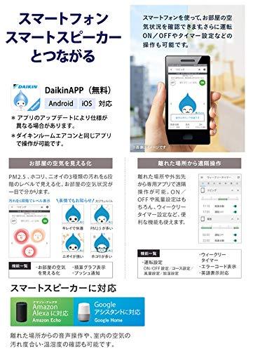 DAIKIN(ダイキン)『加湿ストリーマ空気清浄機(MCK70)』