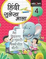 Hindi Sulekh Mala Writing Book For Class 4 (Classic Series) - Hindi