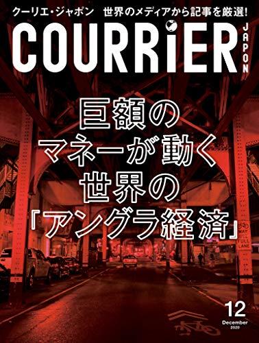 COURRiER Japon (クーリエジャポン)[電子書籍パッケージ版] 2020年 12月号 [雑誌]