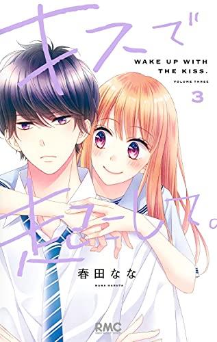 キスで起こして。 3 (りぼんマスコットコミックス)