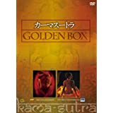 カーマスートラ GOLDEN BOX [DVD]