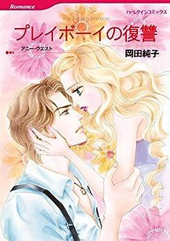 [岡田 純子, アニー・ウエスト]のハダカのロマンス テーマセット vol.2 (ハーレクインコミックス)