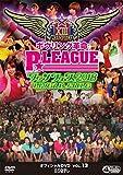 ボウリング革命 P★LEAGUE オフィシャルDVD VOL.13 ファンフェス20...[DVD]