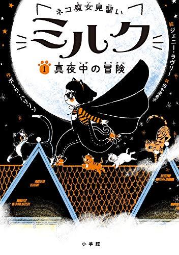 ネコ魔女見習い ミルク: 真夜中の冒険 (1) (児童単行本)