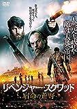 リベンジャー・スクワッド 宿命の荒野[DVD]