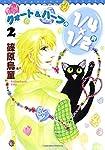 1/4×1/2(R) クォート&ハーフ 2巻 (眠れぬ夜の奇妙な話コミックス)