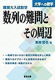 難関大入試数学 数列の難問とその周辺 (大学への数学)