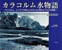 カラコルム水物語―カラコルム・ヒマラヤの高山と氷河と生き物をめぐる水の連鎖