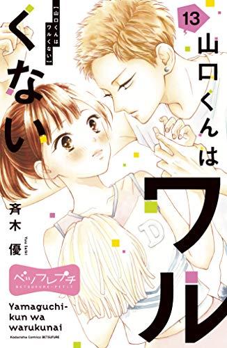 山口くんはワルくない ベツフレプチ(13) (別冊フレンドコミックス)