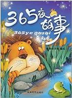365夜故事-夏天卷