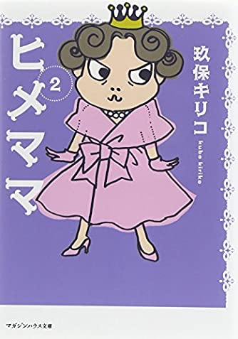 ヒメママ 2 (マガジンハウス文庫)