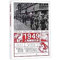 1949上海解放日志