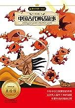 新课标名著小书坊:中国古代神话故事