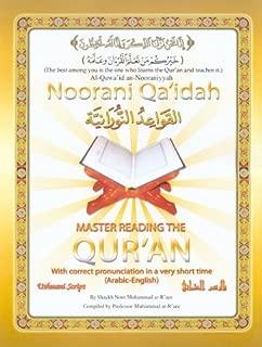 Master Reading the Qur'an (Arabic-English Edition) (Al-Qaidah An-Noraniah)