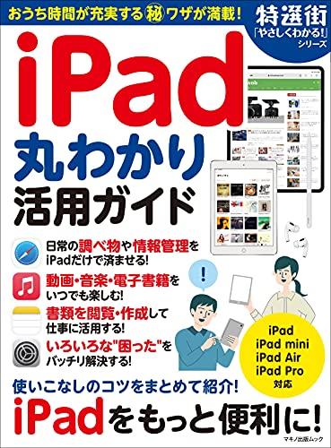 iPad丸わかり活用ガイド