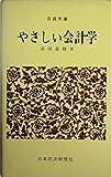 やさしい会計学 (1979年) (日経文庫)