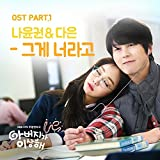 My Father Is Strange OST Part. 1