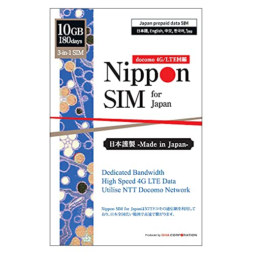 Nippon SIM for Japan 日本国内用 プリペイドデータSIM(標準版)/ フル180日間 10GB (超えるとサービス終了) 3-in-1 (標準/マイクロ/ナノ) Docomo フルMVNO SIMカード/ ドコモ (IIJ) ネットワーク / データ通信専用 (SMS&音声非対応) / シムフリー 端末対応 / クレジットカード・契約不要/ 多言語マニュアル付/ 安心国内メーカーサポート(日本語、英語、中国語) 3-in-1 Prepaid Japan Data SIM (no voice or SMS) IIJ Docomo Network, 180days 10GB (service ceased after 10GB) / multi-language manual, English supports, no registration / 日本 共10GB可用満180天, IIJ Docomo回線, 在日原廠中文客服