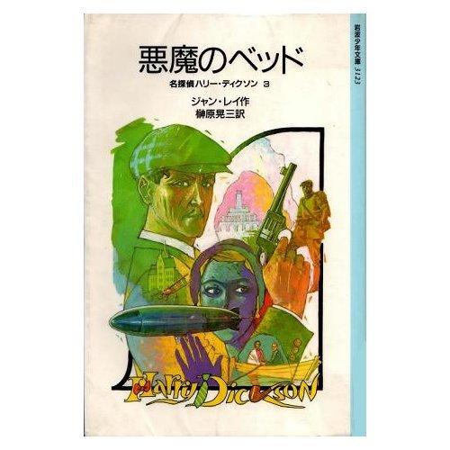 悪魔のベッド―名探偵ハリー・ディクソン 3 (岩波少年文庫 (3123))