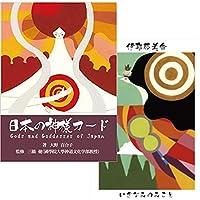 オラクルカード 日本語版 占い【日本の神様カード】 日本語解説書付き