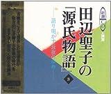 田辺聖子の「源氏物語」 3 [新潮CD講演] (新潮CD 講演)