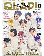 QLAP!(クラップ) 2021年 11 月号 創刊10周年記念号 【表紙:King & Prince】 [雑誌]