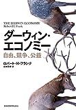 ダーウィン・エコノミー 自由、競争、公益 (日本経済新聞出版)