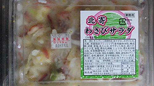 小鉢 ホッキ貝 わさび サラダ 1kg 解凍後そのままお召し上がり頂けます。