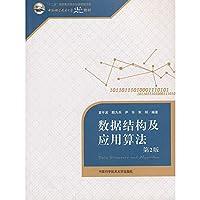 数据结构及应用算法(第2版)