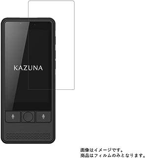 【2枚セット】KAZUNA eTalk5 用【高硬度9H】液晶保護フィルム 傷に強い!高硬度9Hフィルム