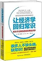 让经济学回归常识:把日子过明白的超实用经济学