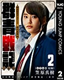 群青戦記 グンジョーセンキ 合本版 2 (ヤングジャンプコミックスDIGITAL)