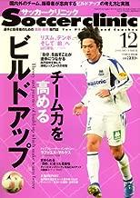 Soccer clinic (サッカークリニック) 2008年 12月号 [雑誌]