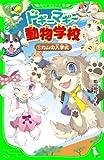 ドギーマギー動物学校(1) カムの入学式 (角川つばさ文庫)