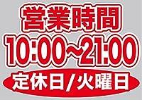 営業時間 (10:00-21:00) 定休日/火曜日 ウィンドウシール 片面 (W420×H297mm) No.63659(受注生産)