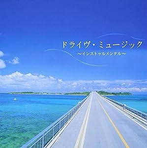 決定盤!!ドライブ・ミュージック~インスト編 ベスト