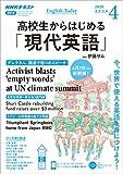 NHKラジオ 高校生からはじめる「現代英語」 2020年 4月号 [雑誌] (NHKテキスト)