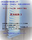 Image of an introduction to civil law 3 introductory law novel (Japanese Edition)